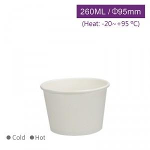 OA26011【アイスクリームカップ-白 95mm口径 260ml 】-1箱1000個/1袋50個
