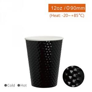 CA12012【ダイアモンド型カップ12OZ-黒色】耐熱 ダブルウォールカップ - 1箱500個