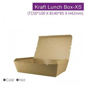 BA1501404201【ランチボックス-クラフト(XS)】140*85*42㎜ 1箱200個