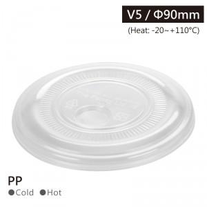 RI90004【V590アイスドリンク用リッド-透明】特許あり, 5号 PP,耐熱,リサイクル可,90mm - 1箱/1000個