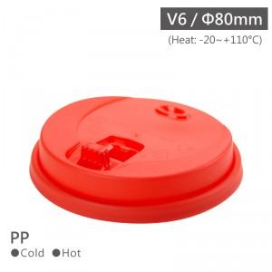 RI80005【V680コーヒーカップリッド-赤】特許あり, 5号 PP, 無害,耐熱,リサイクル可,80mm - 1箱/1000個