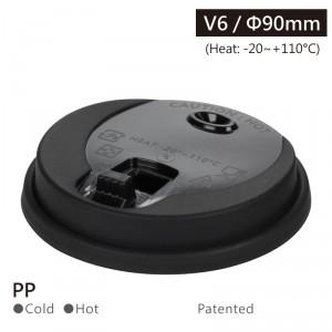 RI90002【V690コーヒーカップリッド-黒】特許あり, 5号 PP,耐熱,リサイクル可,90mm - 1箱/1000個