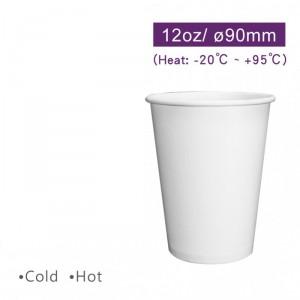 CA12055【hot&cold共用紙コップ12OZ-白】PEコーティング -1箱1000個