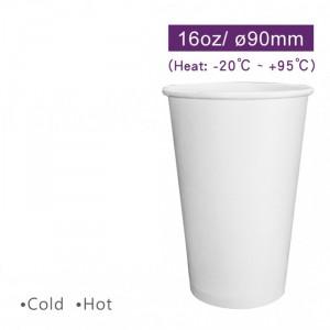 CA16058【hot&cold共用紙コップ16OZ-白】PEコーティング -1箱1000個