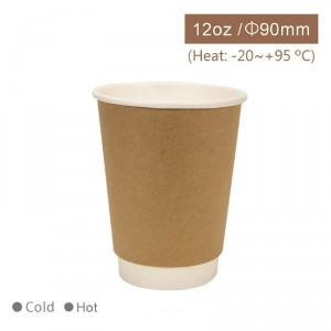 《受注生産》 CA12107【ホットカップ 90mm口径 12oz/360ml 二重層-クラフト】- 1箱500個/1袋25個