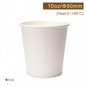 CA10007【hot用紙コップ10OZ-白】300ml 片面 PE コーティング   -1箱1000個/1袋50個