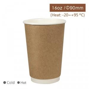 CA16076【ホットカップ 90mm口径 16oz/480ml 二重層-クラフト】 - 1箱500個/1袋25個