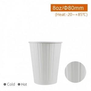CA08035【エンボス紙コップ8OZ-白】 - 1箱500個/1袋25個