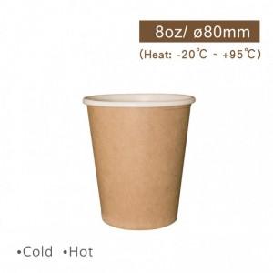 CA08030【hot&cold共用紙コップ8OZ-クラフトカップ】PE コーティング -1箱1000個