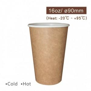CA16065【hot&cold共用紙コップ16OZ-クラフトカップ】PE コーティング -1箱1000個