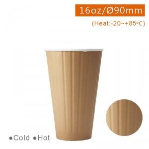 CA16071【エンボス紙コップ16OZ-ブラウン】 - 1箱500個