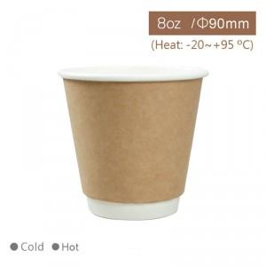 CA08043【ホットカップ 口径90㎜ 二重層 8oz/240ml-クラフト】 - 1箱500個/1袋25個