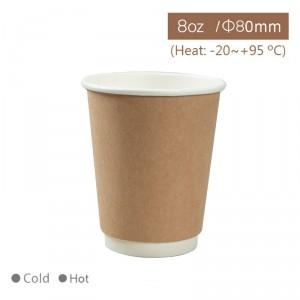CA08044【ホットカップ 口径80㎜ 二重層 8oz/240ml-クラフト】 - 1箱500個 /1袋25個