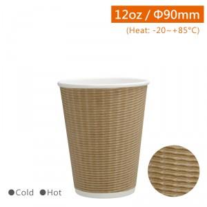 CA12050【三層構造断熱紙コップ12OZ-クラフト縄柄】  - 1箱500個