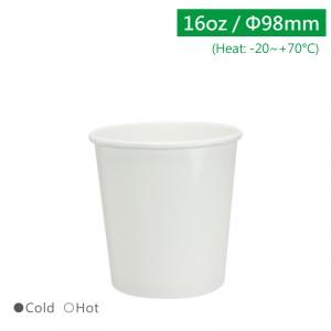 《受注生産》 OA48001【アイスクリームカップ16OZ-白】サイズ98mm*高98mm/480ml - 1箱1000個/1袋50個
