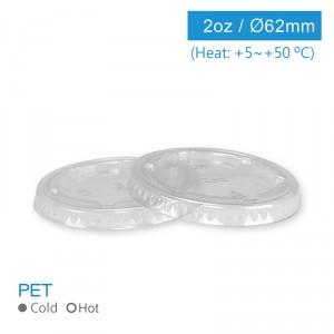 BS06003【PET-プラスチックソースカップ 2oz対応フタ】サイズ62mm - 1箱2500個