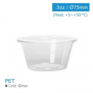 BS09003【PET-プラスチックソースカップ 3oz/90ml】サイズ75mm - 1箱2500個