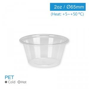 BS06004【PET-プラスチックソースカップ 2oz/60ml】サイズ 62mm - 1箱2500個