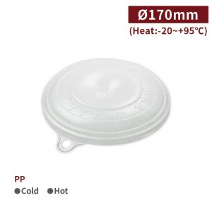 《受注生産》 CS71002【PP-ハッピープラカップ用リッド】(透明) テイクアウト用フタ 1箱/450個 1袋/50個