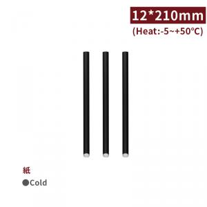 《受注生産》SS122120【エコ紙ストロー (片先斜めカット) - 黒】 1本ずつ包装 】12*210mm 1箱1500本 / 1袋約75本