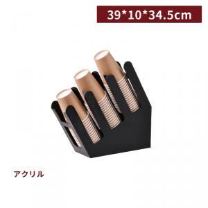 《受注生産》 DE26711136001【3段 カップディスペンサー/黒 - アクリル】カフェグッズ コップ収納ケース