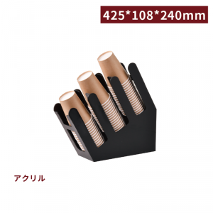 《受注生産》DE42510824002【4段 カップディスペンサー/黒 - アクリル】カフェグッズ コップ収納ケース