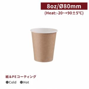 CA08030【hot&cold対応240ml〈8オンス〉 紙コップ-クラフト PE両面コーティング加工】1箱1000個/1袋50個