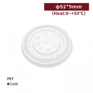 【PET-Cold用 リッド フラット】 口径92mm - 1箱1000個/1袋50個