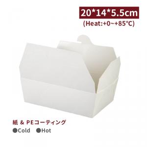 《受注生産》BA20001 【ランチボックス(L) - 白 /PEコーティング 】耐熱85°C 防油 20*14*5.5cm  1箱300個/1袋50個