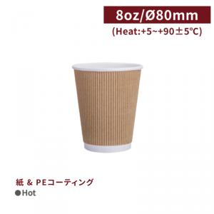 《受注生産》  CA08078【Hot用紙コップ8oz - クラフト】口径80 スリーブ不要 - 1箱500個 / 1袋25個