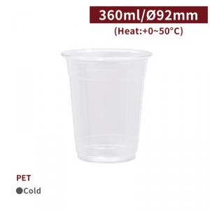 CS36003【PET-プラスチック12oz/360ml】飲料カップ 透明 92mm  - 1箱1000個/1袋50個