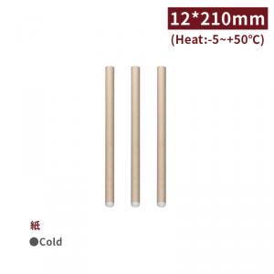 SS122119【エコ紙ストロー (片先斜めカット) - クラフト 1本ずつ包装 】12*210mm 1箱1500本 / 1袋約75本
