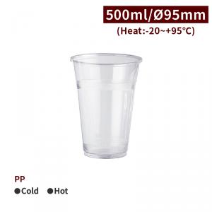 CS50001【PP-透明コップ 500ml 目安線あり】95口径  - 1袋1000個/1袋50個