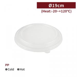 《受注生産》 RS18001【PP-フードボウル フタ-口径190mm】耐熱- 1箱600個